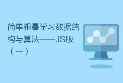 简单粗暴学习数据结构与算法——JS版(一)