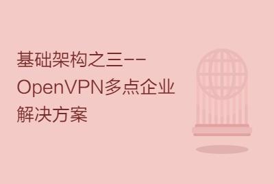 基础架构之三--OpenVPN多点企业解决方案