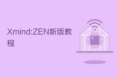 Xmind:ZEN新版教程