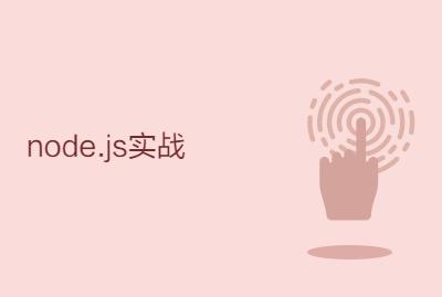 node.js实战