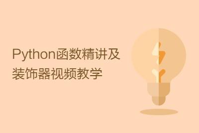 Python函数精讲及装饰器视频教学
