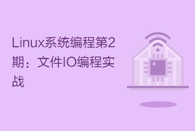 Linux系统编程第2期:文件IO编程实战