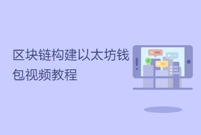 区块链构建以太坊钱包视频教程