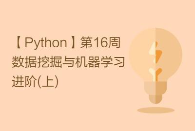 【Python】第16周 数据挖掘与机器学习进阶(上)