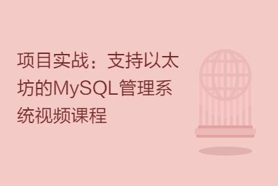 项目实战:支持以太坊的MySQL管理系统视频课程