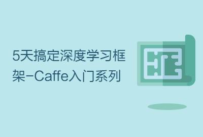 5天搞定深度学习框架-Caffe入门系列