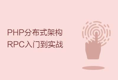 PHP分布式架构RPC入门到实战