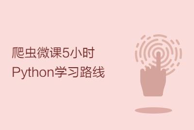 爬虫微课5小时 Python学习路线