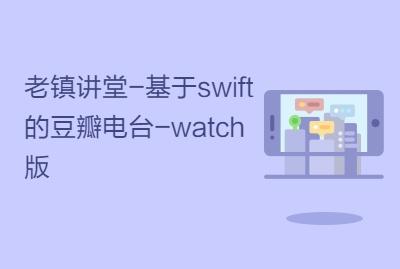 老镇讲堂-基于swift的豆瓣电台-watch版