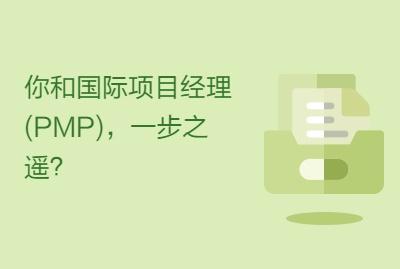 你和国际项目经理(PMP),一步之遥?
