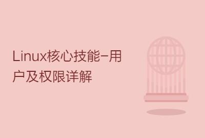 Linux核心技能-用户及权限详解