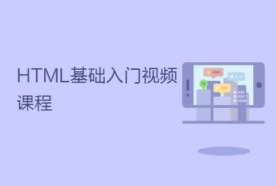 HTML基础入门视频课程