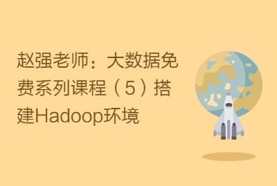 赵强老师:大数据免费系列课程(5)搭建Hadoop环境