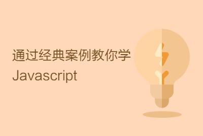 通过经典案例教你学Javascript