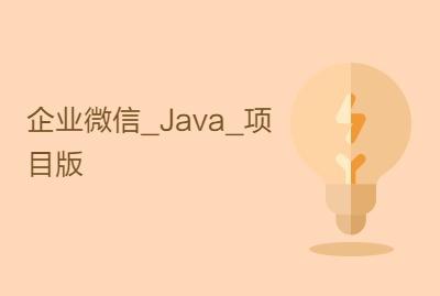 企业微信_Java_项目版