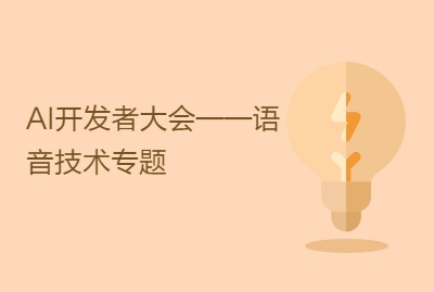AI开发者大会——语音技术专题