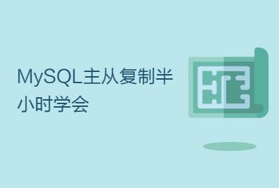 MySQL主从复制半小时学会