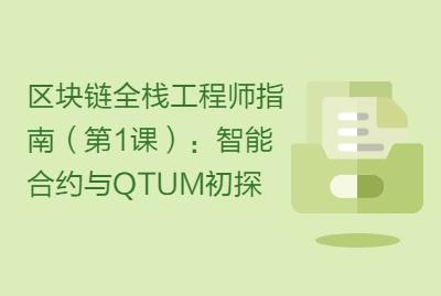 区块链全栈工程师指南(第1课):智能合约与QTUM初探