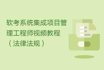 软考系统集成项目管理工程师视频教程(法律法规)