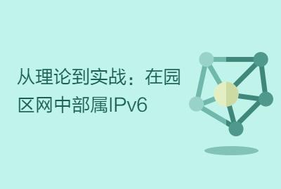 从理论到实战:在园区网中部属IPv6
