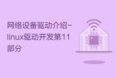 网络设备驱动介绍-linux驱动开发第11部分