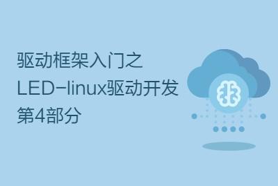 驱动框架入门之LED-linux驱动开发第4部分