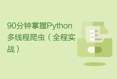 90分钟掌握Python多线程爬虫(全程实战)