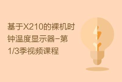 基于X210的裸机时钟温度显示器-第1/3季视频课程