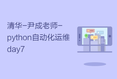 清华-尹成老师-python自动化运维day7