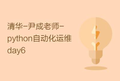 清华-尹成老师-python自动化运维day6