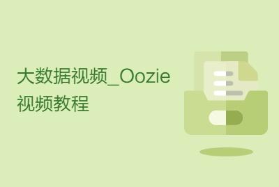大数据视频_Oozie视频教程