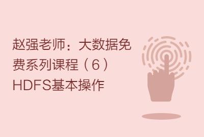 赵强老师:大数据免费系列课程(6)HDFS基本操作