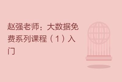 赵强老师:大数据免费系列课程(1)入门