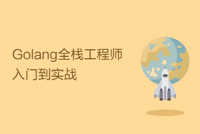 Golang全栈工程师入门到实战