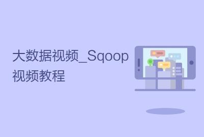 大数据视频_Sqoop视频教程