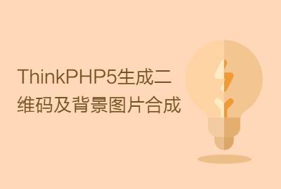 ThinkPHP5生成二维码及背景图片合成