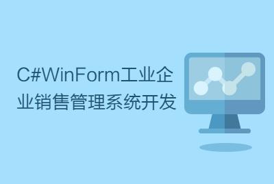 C#WinForm工业企业销售管理系统开发