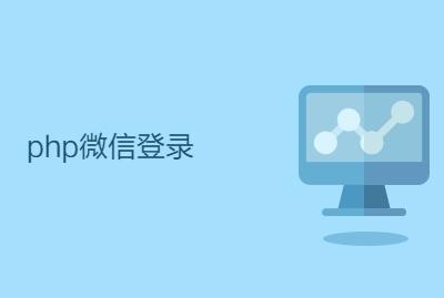 php微信登录
