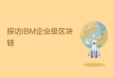 探访IBM企业级区块链