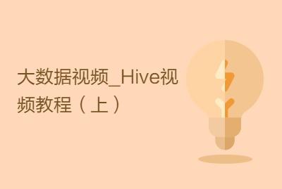 大数据视频_Hive视频教程(上)