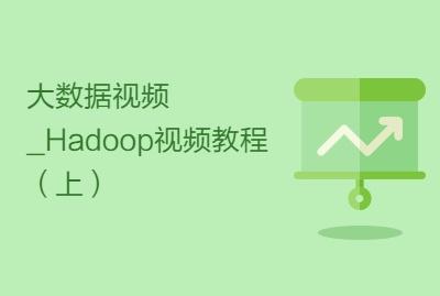 大数据视频_Hadoop视频教程(上)