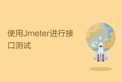 使用Jmeter进行接口测试