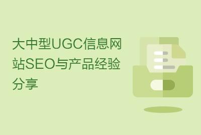 大中型UGC信息网站SEO与产品经验分享