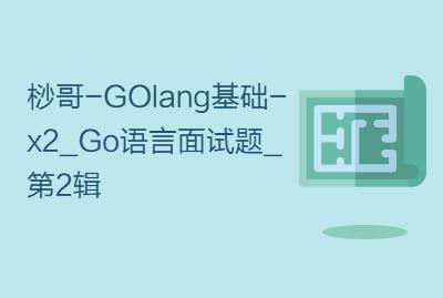 桫哥-GOlang基础-x2_Go语言面试题_第2辑