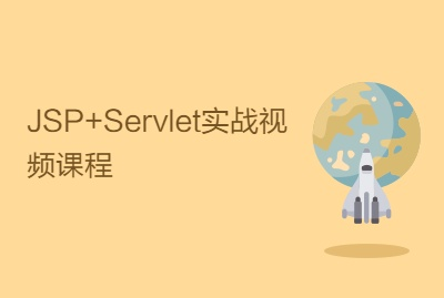 JSP+Servlet实战视频课程