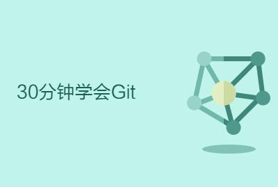 30分钟学会Git