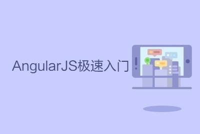 AngularJS极速入门