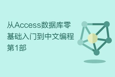 从Access数据库零基础入门到中文编程第1部