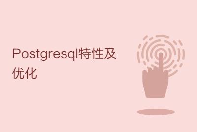 Postgresql特性及优化