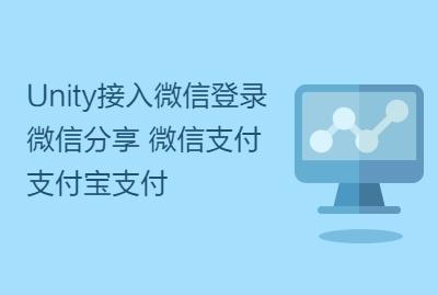 Unity接入微信登录 微信分享 微信支付 支付宝支付